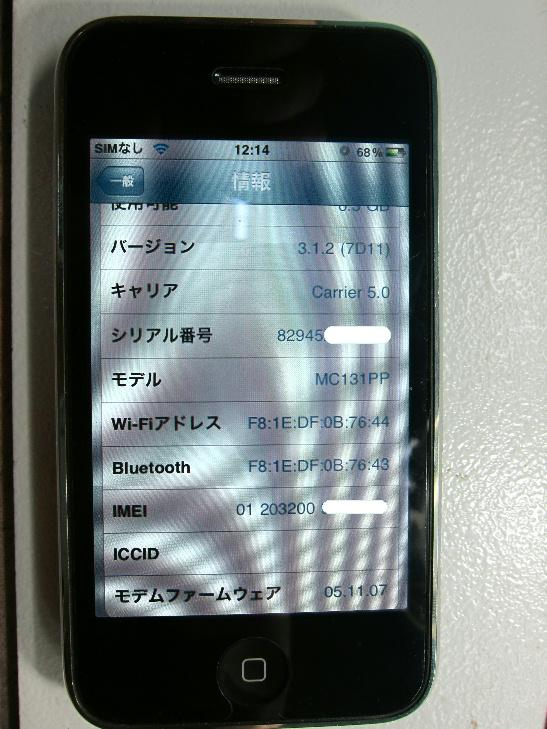 iPhone 3Gs GLOBEのSIMロック解除